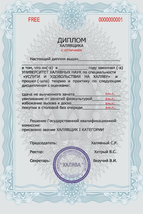 Шуточный диплом для влюбленных половинки дипломы грамоты  Шаблон для фотошоп Шуточный диплом Халявщика