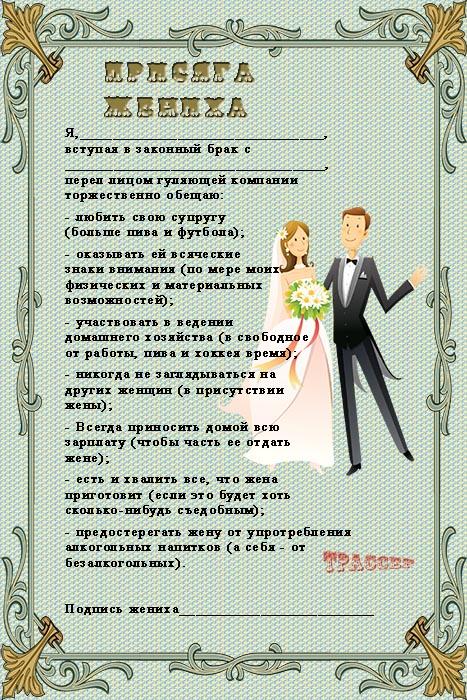 Шуточный диплом для влюбленных половинки дипломы грамоты  Шуточный диплом для свадьбы Торжественная присяга жениха