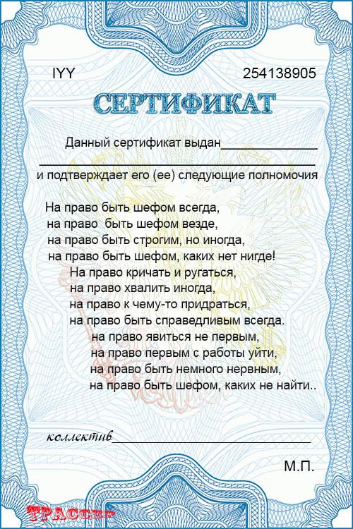 Сертификат парню на секс