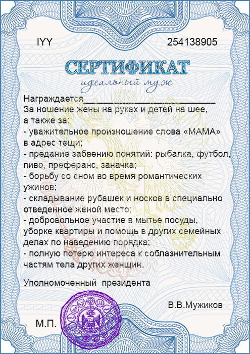 Шуточный диплом для влюбленных половинки дипломы грамоты  Бланк шуточного сертификата Идеальный муж